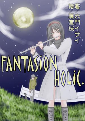 『FANTASION HOLIC.』