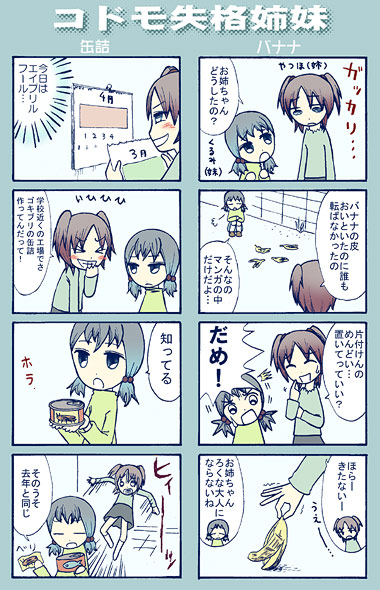 『コドモ失格姉妹』1