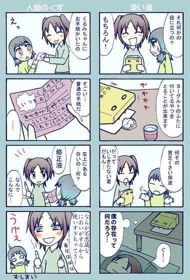 『コドモ失格姉妹』3