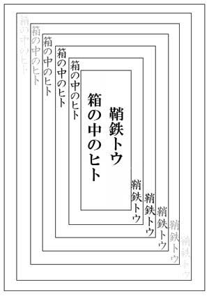『箱の中のヒト』