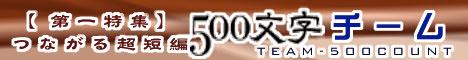 500文字チーム