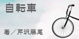 『自転車』