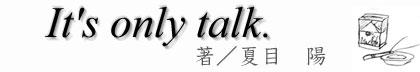 『It's only talk.』