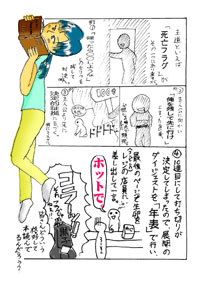 『積読にいたる病 第四回』