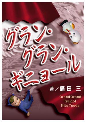『グラン・グラン・ギニョール』