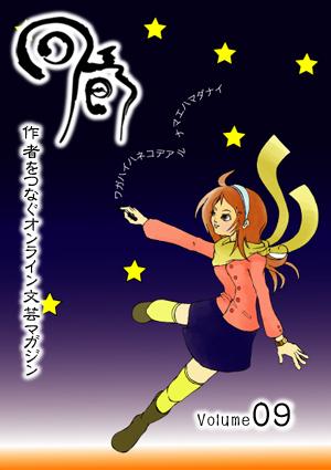 オンライン文芸マガジン『回廊』第九号