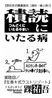 『積読にいたる病 第陸回』