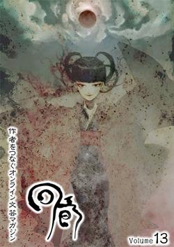 オンライン文芸マガジン『回廊』第13号