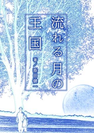 『流れる月の王国』