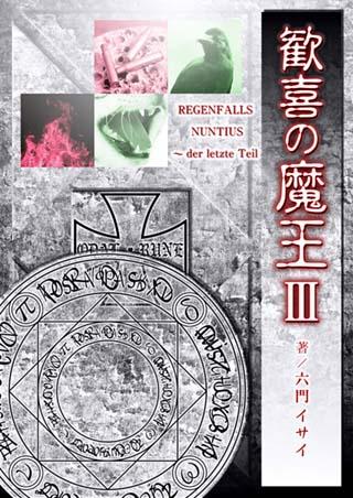 『歓喜の魔王III REGENFAELLS NUNTIUS. ~ der erste Teil.』