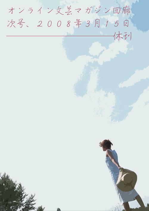 オンライン文芸マガジン「回廊」……2008年3月15日、休刊