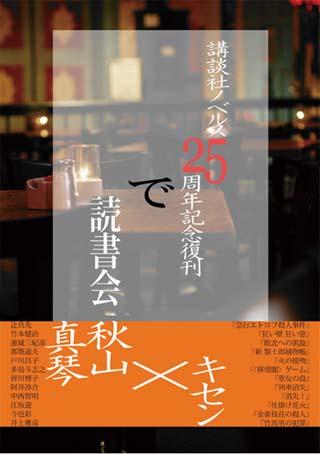 『講談社ノベルス25周年記念復刊で読書会』