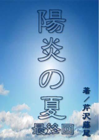 『陽炎の夏 最終回』