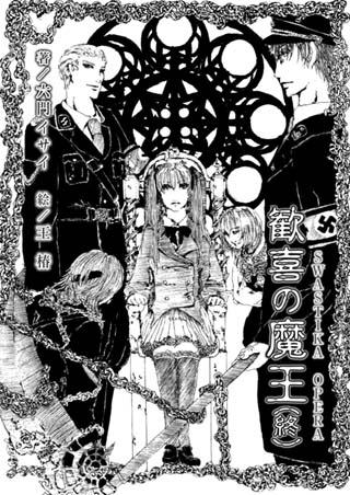 『歓喜の魔王(終) SWASTIKA OPERA.』
