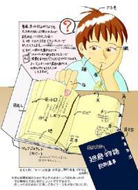 『積読にいたる病』