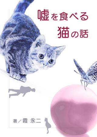 『嘘を食べる猫の話』