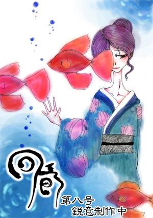 オンライン文芸マガジン『回廊』第八号