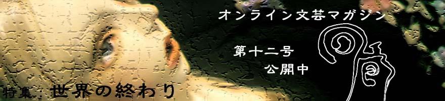 オンライン文芸マガジン『回廊』第12号バナー