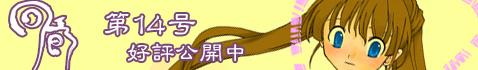 オンライン文芸マガジン『回廊』第14号バナー